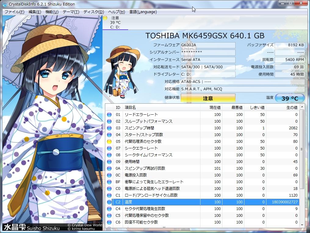 【Lavie】録画機のHDD換装+メモリ増設してみた【LL800/K】