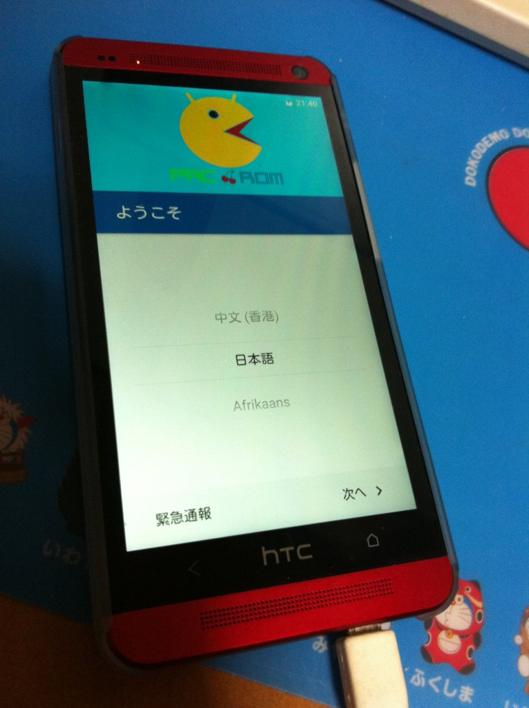 HTC J One(HTL22)用のPAC-ROMをビルドした