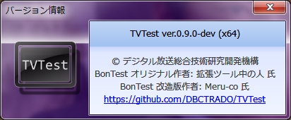 【DTV Advent Calendar 2015】64Bit版TVTestを使う【4日目】