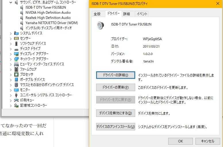 KTV-FSUSB2のメモ