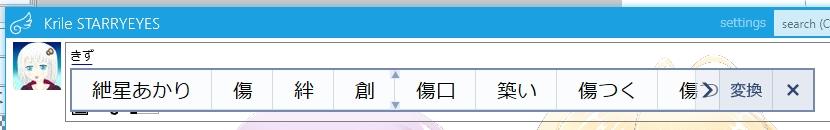 Windows10の変換候補表示がタブレット向けみたいな感じになったときのメモ